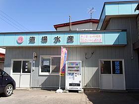 株式会社丸鮮道場水産